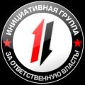 """ИГПР """"За ответственную власть"""" logo"""